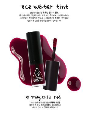 3CE WATER TINT#MAGENTA RED
