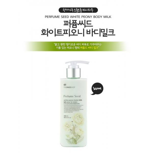 Perfume seed White peony body milk - 300ml