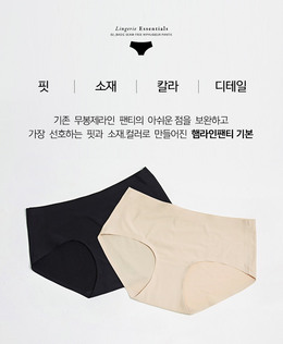 CHUU The Very Basic Secret Panty