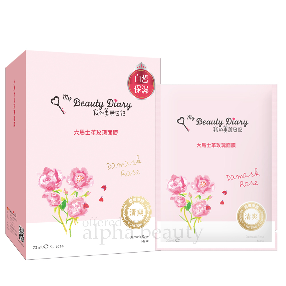 My Beauty Diary Rose Mask