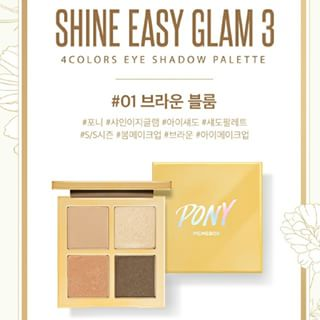 PONY x MEMEBOX Shine Easy Glam Eyeshadow Palette 3 #01 BROWN