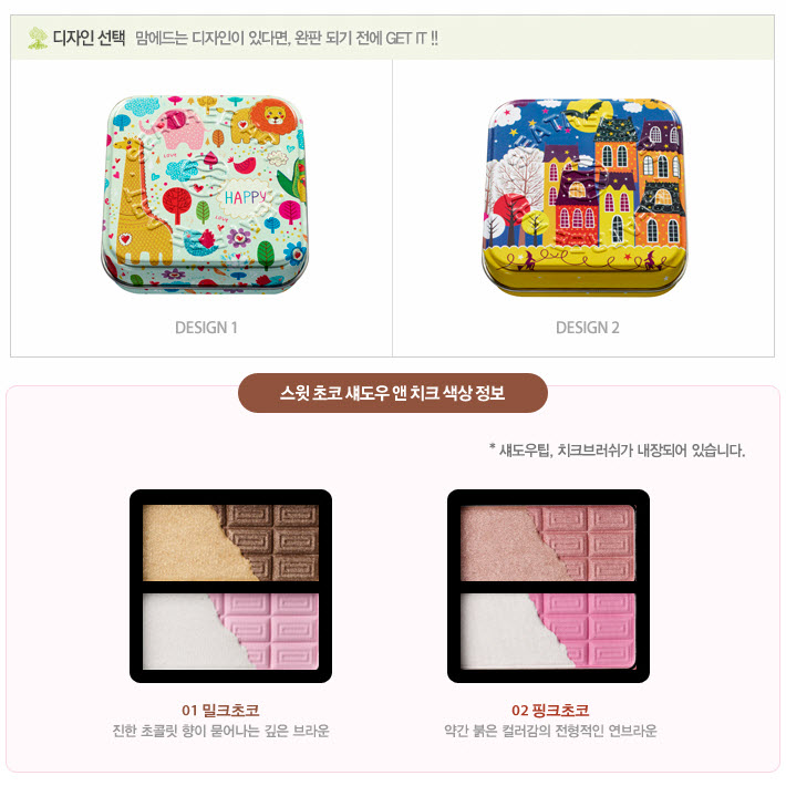 Seatree Art Sweet Choco Shadow And Cheek #01 Milk Choco-2