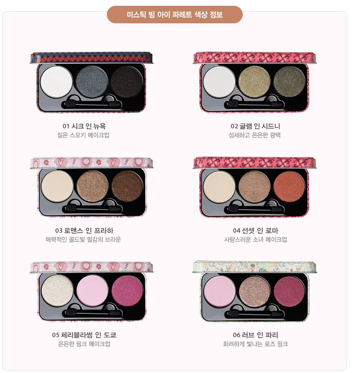 Seatree Mystic Beam Eye Pallette #4 - 1