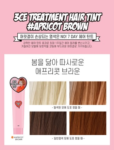 3CE TREATMENT HAIR TINT #Apricot Brown