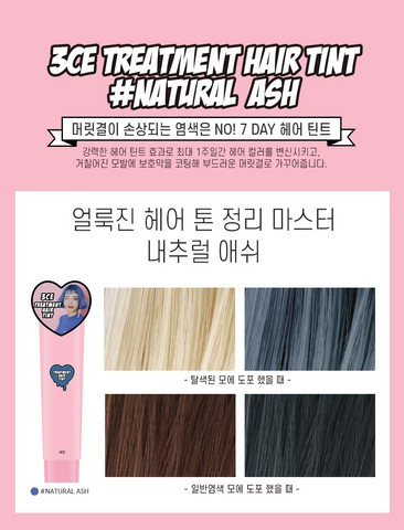 3CE TREATMENT HAIR TINT #Nature Ash