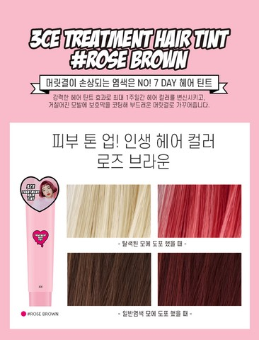 3CE TREATMENT HAIR TINT #Rose Brown