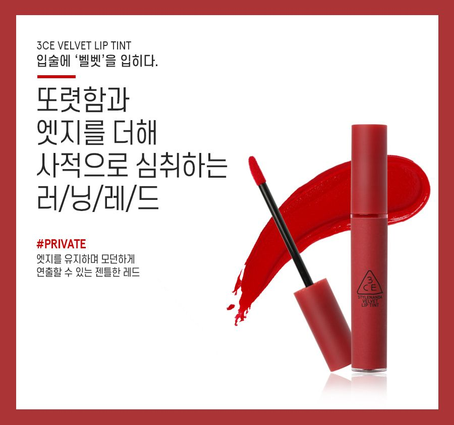 3CE VELVET LIP TINT #PRIVATE