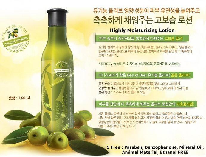 duong da Innisfree Olive Real Lotion