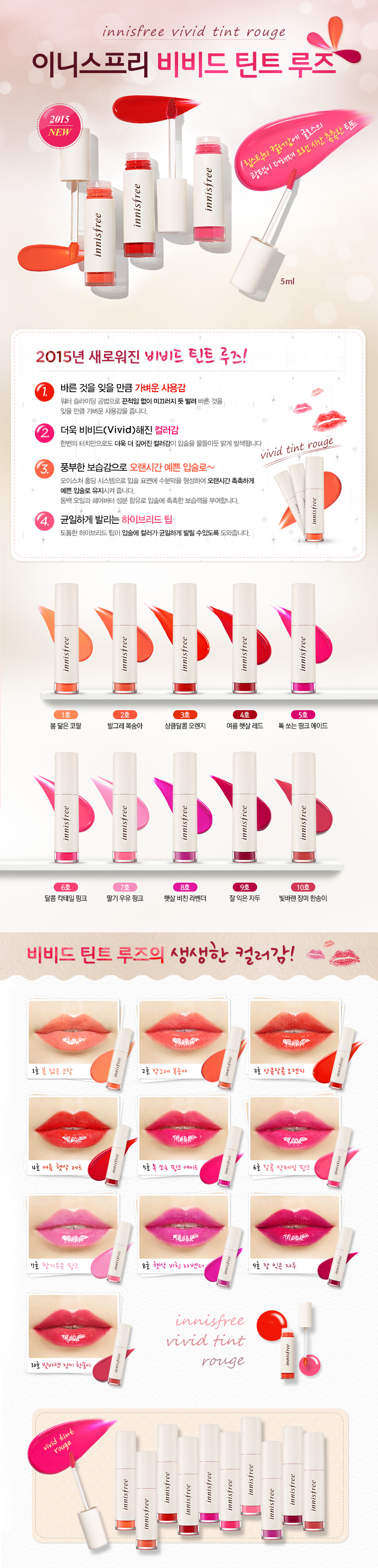 bang mau son moi Innisfree Vivid Tint Rouge NEW