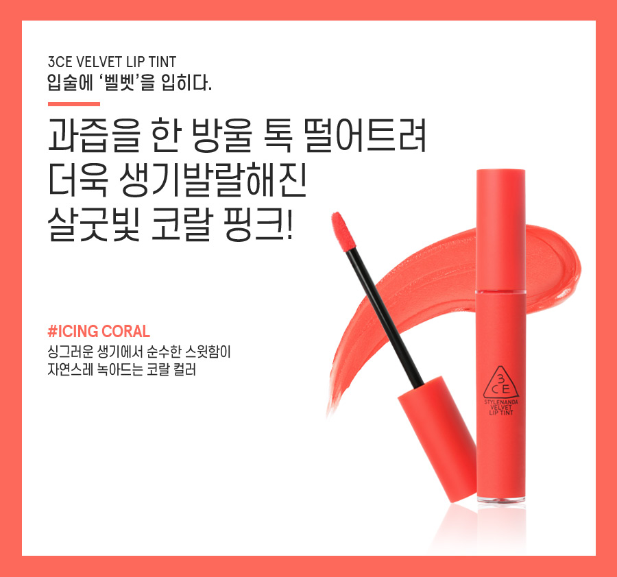 SON 3CE VELVET LIP TINT #ICING CORAL